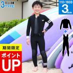 ロングジョン & タッパー セット ウェットスーツ キッズ  3mm バックジップ ウエットスーツ FELLOW 日本規格