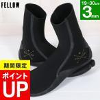 サーフブーツ 忍者足袋ソックス 保温 伸縮 軽量素材 防水 防寒 ウェットスーツ リーフブーツ FELLOW