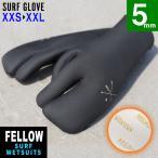 サーフグローブ ミトン型 FELLOW 5mm サーフィン 保温 起毛素材 日本規格 ウェットスーツ FELLOW