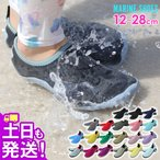マリンシューズ ビーチシューズ メンズ レディース キッズ 20色 ウェット素材 子供 シュノーケリング