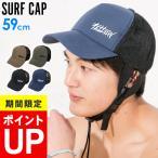 サーフキャップ メンズ サーフハット 海 帽子 紫外線カット UV プール サーフィン SUP 海水浴 頭周り59cm レディース キッズ