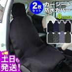 カーシートカバー 同色2枚セット 防水 ウェットスーツ素材 フリーサイズ ペット泥汚れ防止 サーフィン シートカバー