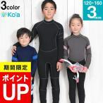 【MAX90%OFF】8/10 23:59まで! ウェットスーツ キッズ フルスーツ 3mm バックジップ 海 水遊び  子供 ジュニア ウエット サーフィン SUP 日本規格