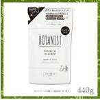 BOTANIST ボタニスト ボタニカルトリートメント (モイスト・しっとり)(詰替え用) 440g