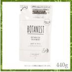 BOTANIST ボタニスト ボタニカルトリートメント (スムース・さっぱり)(詰替え用) 440g