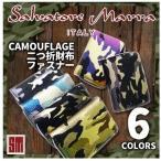 送料無料 サルバトーレマーラ 二つ折り財布 ファスナー 1631 [全6色] Salvatore Marra 迷彩柄 カモフラージュ