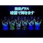 琉球ガラス 海蛍アイスロング グラス  ビアグラス 沖縄 石垣島 お土産