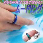 あなたの気分で色が変わる!?不思議な指輪 ムードリング☆大好きな人とお揃いでつけてみてね☆アジアン エスニック アクセサリー 7色虹色指輪 メール便対応