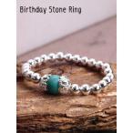 バースディストーンリング誕生月の天然石パワーストーンの指輪アジアンエスニックアクセサリーフリーサイズ恋愛守護石ロードクロサイトラピスラズリ