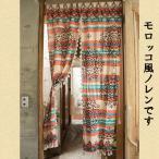 のれんアジアンエスニックモロッカンモロッコおしゃれロング暖簾アジアンロング部屋仕切り間仕切り目隠し廊下チャイハネ