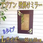 アジアン壁掛けミラー 3タイプ 角型60×40cm Lサイズ ココペリ   バリ  アジアン エスニック 雑貨 にも