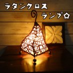ラタンクロスランプ 癒し 間接照明 アジアン 照明 フロアスタンド インテリア ランプ スタンド アジアン雑貨 おしゃれ 和風 アジアン エスニック