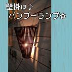 バンブー壁掛けランプ 間接照明 照明 壁掛けランプ インテリア ランプ アジアン雑貨 おしゃれ 和風 アジアン 雑貨 アジアン エスニック
