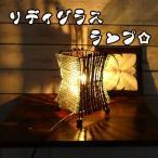 【送料無料】アジアンランプスタンドフロアランプテーブルランプココナツガラス間接照明和風バリ雑貨アジアン雑貨おしゃれフロアスタンド