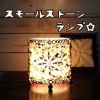 スモールストーンランプ 楕円型 癒し 間接照明 アジアン 照明 フロアスタンド インテリア ランプ スタンド アジアン雑貨 おしゃれ 和風