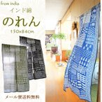 色・柄・色々 選べるアジアンノレン150×85cmのれん 「ゆうメール」で「送料無料」 アジアンのれんでおしゃれ目隠しエスニック暖簾(のれんカーテン)