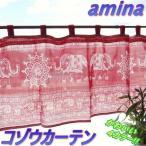 amina コゾウカーテン 可愛いエレファントプリントカフェカーテン☆ゆうメール送料無料☆チャイハネ40×100cmおしゃれアジアン小窓カーテンかわいい