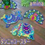 ダンニャコースター/楽しくPOP エレファント・ピーコック・フィッシュのエスニックコースター/ amina チャイハネ 象 孔雀 クジャク  エスニック ゆうメール対応