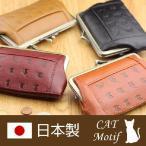 日本製 猫のモチーフを型押しした牛革 親子がま口財布 (ファスナーポケットつき)