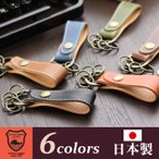 キーリング メンズ 栃木レザー 日本製 本革