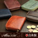 コインケース メンズ 本革 小銭入れ ラウンドファスナー ABIES L.P. アビエス 日本製