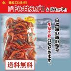 干し甘えび 石川県産 40g×2袋 無添加 珍味