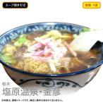 栃木スープ焼きそば 釜彦 (4食)