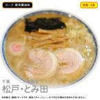 千葉中華蕎麦 とみ田 (3食)