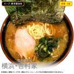 横浜ラーメン 吉村家 (3食)