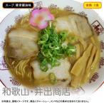和歌山ラーメン 井出商店 (3食)