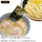 千葉中華蕎麦 とみ田 つけそば (3食)