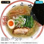 函館ラーメン 麺や一文字 (2食)