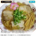 和歌山ラーメン 井出商店 (2食)