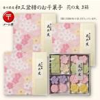 和三盆お干菓子・花の友(お干菓子15個入り)×3箱 (日本郵便・クリックポストでお届け)