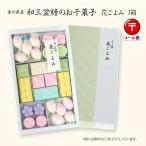 和三盆お干菓子・花ごよみ(干菓子42個入)×1箱 (日本郵便・クリックポストでお届け)