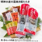 明神水産 藁焼き鰹たたき 中サイズ2節と鰹の湯かけ(梅入り)セット