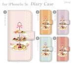 ジアン jiang 全機種対応 ダイアリーケース 手帳型 iPhone5s iPhone5c Xperia AQUOS ケース カバー スマホケース アフタヌーンティ 09-ip5-ds0011-zen