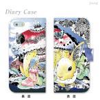 スマホケース 手帳型 全機種対応 iPhone7 iPhone6s Plus iPhone SE Xperia X Z5 Z4 Z3 Galaxy S7edge Taeko Ozaki うさぎと少女 37-ip5-ds0007
