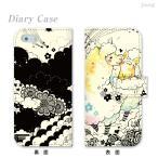 スマホケース 手帳型 全機種対応 iPhone7 iPhone6s Plus iPhone SE Xperia X Z5 Z4 Z3 Galaxy S7edge Taeko Ozaki アルパカ 37-ip5-ds0008