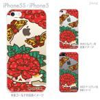 iPhone5s iPhone5 ケース カバー スマホケース クリアケース タケルノミコト 花札 牡丹 45-ip5s-tm0009