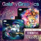 スマホケース 手帳型 全機種対応 iPhone7 iPhone6s Plus iPhone SE Xperia X Z5 Z4 Z3 Galaxy S7edge keeta 84-ds-zen