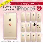 iPhone6s iPhone6 iPhone ケース バンパー  カバー スマホケース クリアケース オシャレ かわいい  97-ip6-f001