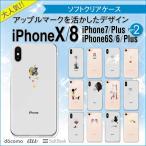 ソフトケース iPhone XS XS Max XR X iPhone8 ケース iPhone7 iPhone6s Plus Clear Arts 97-ip6-tp006
