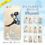 ソフトケース iPhone7 iPhone7Plus iPhone6s iPhone6 Plus カバー スマホケース クリアケース Clear Arts 白雪姫 アリス 97-ip6-tp016