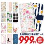 999円 送料無料 スマホケース 手帳型 全機種対応 ケース Xperia Z5 Z4 Z3 SO-01H SO-02H SOV32 発送はメール便 98-zen-001-cp