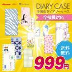 999円 送料無料 スマホケース 手帳型 全機種対応 ケース iPhone5 iPhone5s 発送はメール便 98-zen-001-cp11