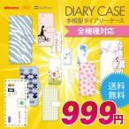 999円 送料無料 スマホケース 手帳型 全機種対応 ケース NEXUS 5X 6P  発送はメール便 98-zen-001-cp6