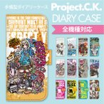 スマホケース 手帳型 全機種対応 iPhone7 iPhone6s Plus iPhone SE Xperia X Z5 Z4 Z3 Galaxy S7edge Project.C.K. 99-zen-077