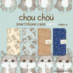 スマホケース 手帳型 全機種対応 iPhone7 iPhone6s Plus iPhone SE Xperia X Z5 Z4 Z3 Galaxy S7edge 作家 chou chou 99-zen-147