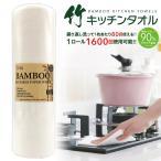キッチンペーパー キッチンタオル 竹 バンブータオル バンブー ペーパータオル ふきん 雑巾 1ロール 20枚 1枚80回使える bamboo